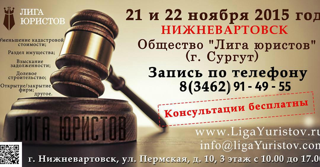 консультация юриста нижневартовск по телефону бесплатно Все