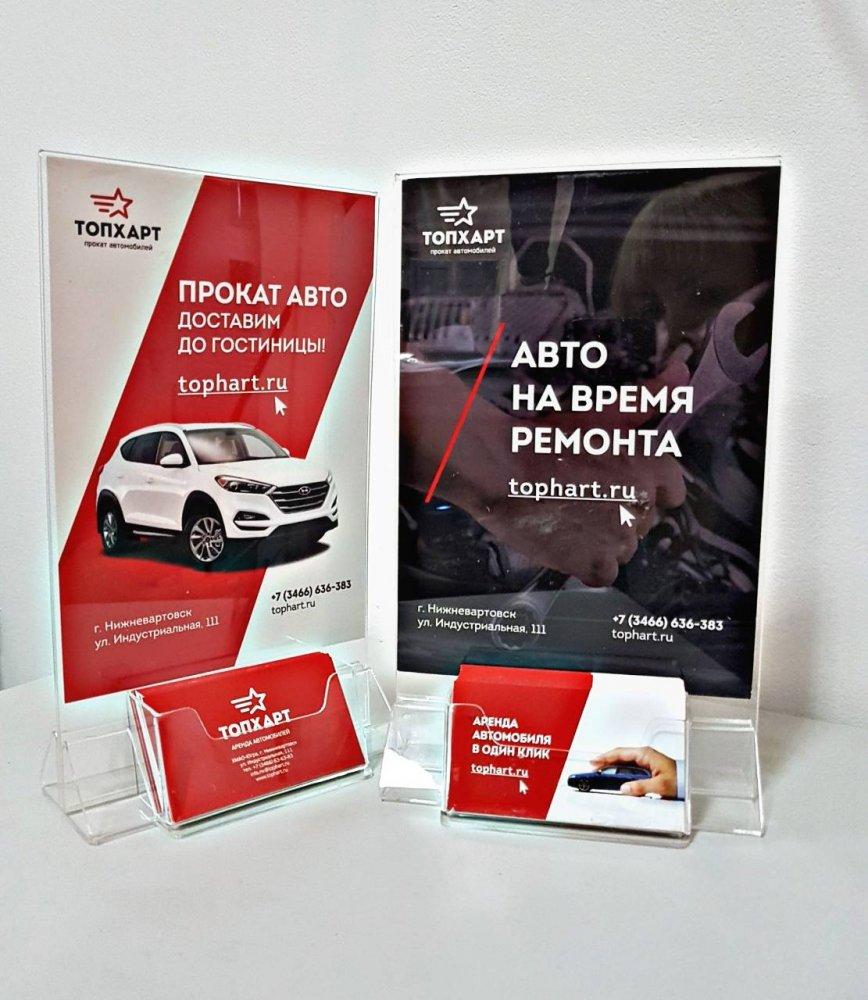 Топхарт - авто на прокат